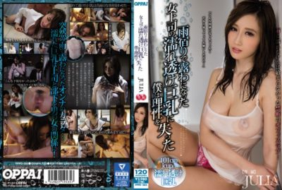 PPPD-583 Woman Who Got Exposed At The Rain Shop Wet Clothes Of Her Boss