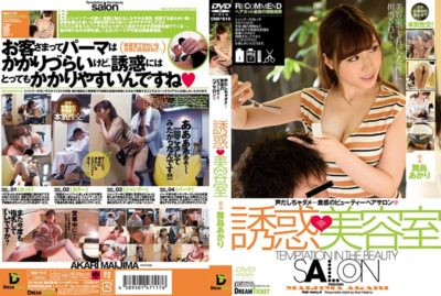 CMD-010 Temptation Beauty Shop Maijima Akari