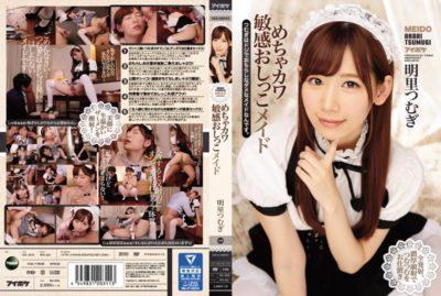 IPX-021 Meckawa Sensitive Peece Maid Tsuyoshi Is A Funny And Unusable Maid Of Doshi