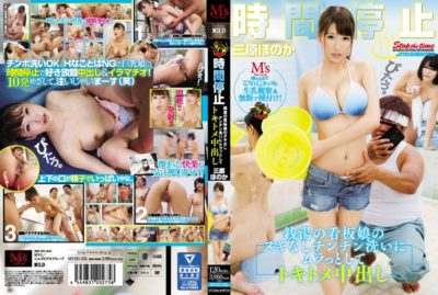 MVSD-335 Time Stop Sentobu Signboard Daughter Nuki None Cock Cinchin Washing