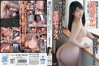 APKH-040 Kansai Trading Company Eating Bunny OL Gonzo White Paper