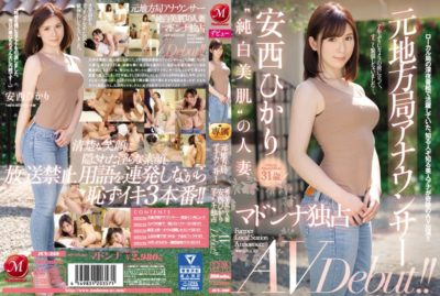 JUY-260 Former Local Station Announcer 'Pure White Skin' Married Anzai Hikari Madonna Monopoly AV Debut