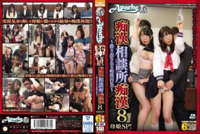 AP-477 Musky Counselor Molest 8 - Repeated Misbehavior - Mother Daughter SP