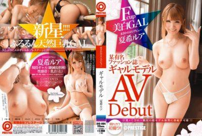 DIC-004 AV Debut Rainy Day Gal Model Natsuki Rua