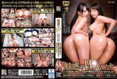 DOKS-418 Enchanted W Bottom Jobs Sandwiched Between Two Beautiful Asses