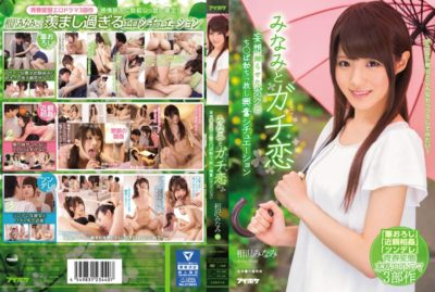 IPX-091 Natsumi And Gachi Love False Impatient