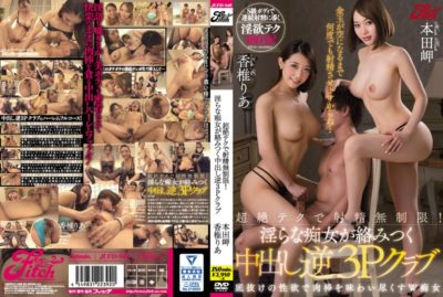 JUFD-840 Ejaculation Unlimited With Transcendent Tech! Cum Inside 3P Club Honda Misaki Kaori Ria