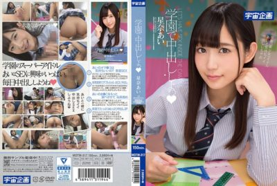 MDTM-317 Let's Cum Inside In A Campus Arai Ai