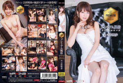 MXGS-1007 Premium Customs VIP Full Course In Aki Yoshizawa