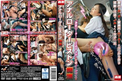 NHDTB-067 Anal Rotator Piston Molesting Girls In The Vagina Collocated With Rotors