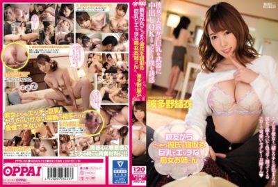 PPPD-631 Slim Boyfriend From Close Friends Big Tits And Slutty Sluts Older Sister Hatano Yui