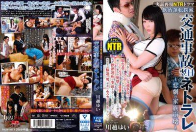 TRUM-007 True Story Reproduction NTR Drama Drunk Driving Eradication Traffic Accident
