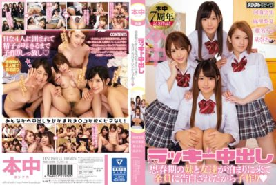 HNDS-055 Lucky Cream Inside Adolescent's Sister And Friends Came To Stay And Confessed To Everyone