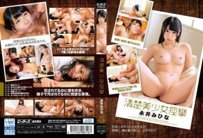 ZEX-342 Clean Beauty Girl Spasm Miina Nagai