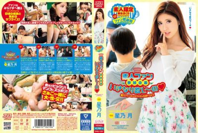 DVAJ-321 Amateur Fan Participation Plan Suddenly Wanted