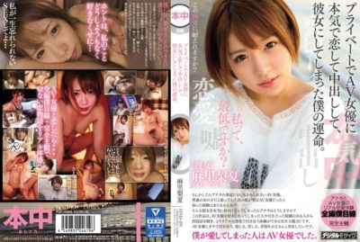 HND-490 I Am Seriously In Love With An AV Actress In Private