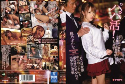 IPX-114 Papa Spermatic Metamorphosis Real Condition Of A Pretty Girl Exchanging