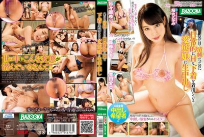 MDB-868 Although It Looks Pure, It Is Raw Vaginal Cum Shot Into A Transformation Girl