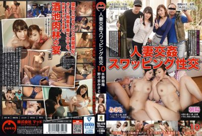 TKI-070 Married Wife Gang Swapping Sexual Intercourse 10 Husbands