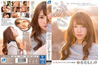 XVSR-351 Decision Flower Beauty · Trail From Virginity To Cum Shot