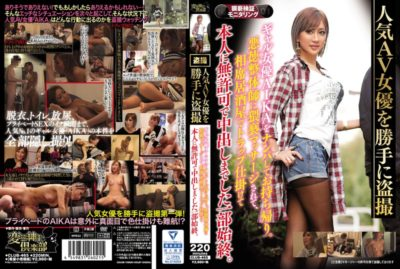 CLUB-465 Taking Popular AV Actresses Without Permission Gang Actress Girl Actress AIKA
