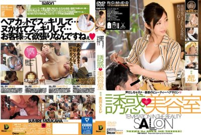 CMD-015 Temptation Beauty Salon Mizukawa Violet
