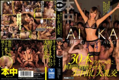 HND-501 Make 30 Unlimited Ejaculations On 30 Girls' Pussy Raw Vaginal Cum Shot AIKA