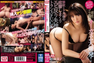 SSNI-174 Naniwa's National Idol Reason Reason Buzz Flying Orgasm Big Explosion