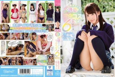 KAWD-888 Authentic Idol Sakurako Na Iron Board There Is A Temptation Situation Watakos 6 Change