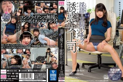 MIDE-545 Seductive Female Boss Tsubomi Who Is Asking For Sex Inside Of Office With Secret Language