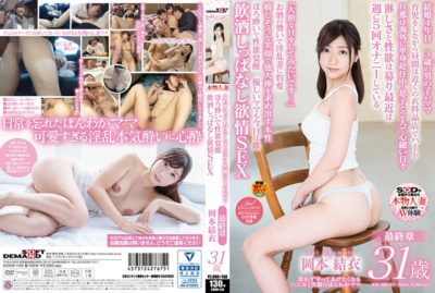 SDNM-146 I Want To Protect It Unintentionally Honeycomb Smiley Smile Mom Okamoto Yui