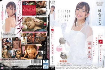 STAR-904 A Newly Married Life That Is Gentle And Happy, Beginning With Sayakura Manabu