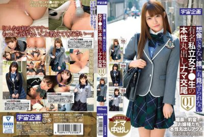 MDTM-374 Famous Private Girls Who Can Not Imagine Anyone Who Can Not Imagine