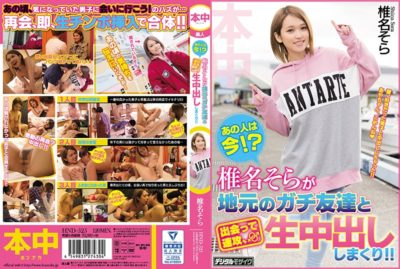 HND-525 That Person Is Now! What?Shiina Sora Met With Local Gagi Friends