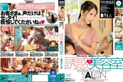CMD-018 Temptation Beauty Salon Satomi Suzuki