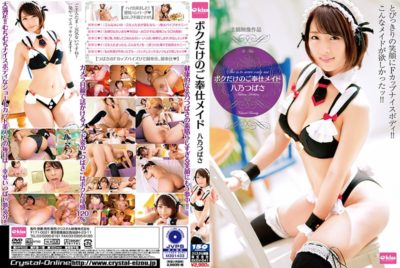 EKDV-541 My Only Service Volunteer Mr. Yano Tsubasa