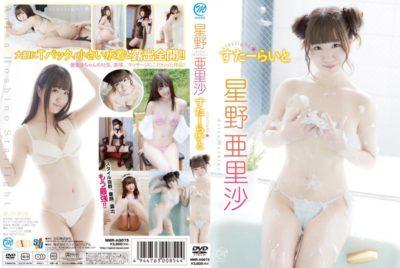 MMRAQ-075re SATO LITE ARIASA Hoshino