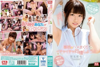 SSNI-240 Let's Cohabit With Ayaka And Hime Meets Hokkaido Ayaka