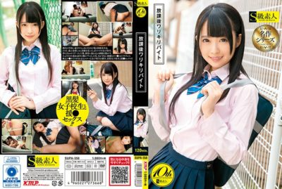 SUPA-358 After School Tararibiribito