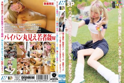 HONB-072 Personal Shoot Uniform Student Popular Girls Multiple Etcs 3P Gonzo