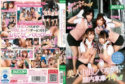 MDB-944 Launch Ah ~ Rai! !Backo ~ Lai! !Beauty Cream Cream Bus Guide Vaginal Inside Garage Iki