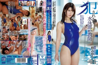SHKD-820 Miyu Yanagi, Advisor Teacher Of The Swimming Department That Was Committed