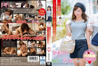 STAR-974 Makoto Sakura If You Are Hit By A Junior Part-time Job In The College Era, What Will You Do