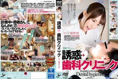 CMD-022 Temptation Dental Clinic Mochizuki Risa