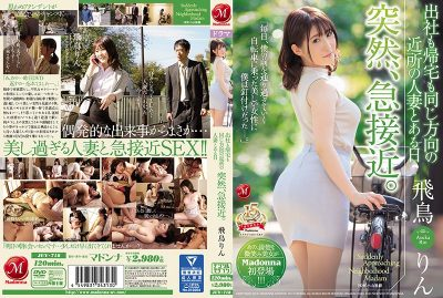 JUY-718 Suddenly, Suddenly, A Sudden Approach With A Neighboring Married Woman