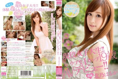 MIDE-191 Active College Student! !Naive I Cup 19-year-old AV Debut! ! Kitano Haruka