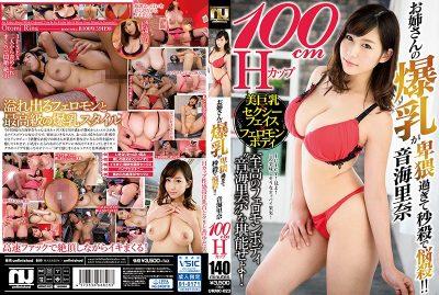 URMC-023 My Sister 's Busty Cock Sucks At Second Killing It' S Too Obnoxious! ! Kana Kana
