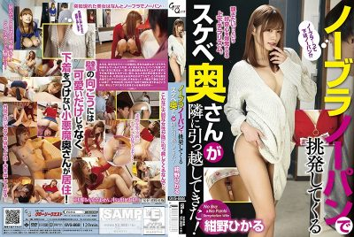 GVG-868 Skobe Wife Who Is Provoking With No Bra No Pan Has Moved To The Next! Hino Kanno