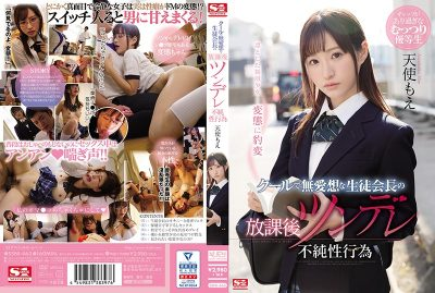 SSNI-463 Cool And Unfriendly Student President's After School Tsundere Impure Sex Act Angel Moe