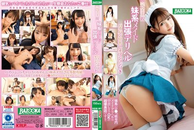 MDBK-067 Fully Subjective Sister System Maid Business Trip Deriheru With Shaved Creampie Option